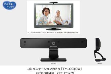 panasonicskypecam04202010 370x247 - Skype - La convergence numérique selon Panasonic