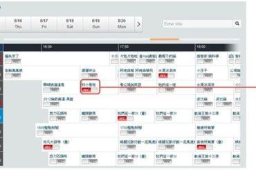 TVStation planning enregistrement 370x247 - QNAP lance TV Station