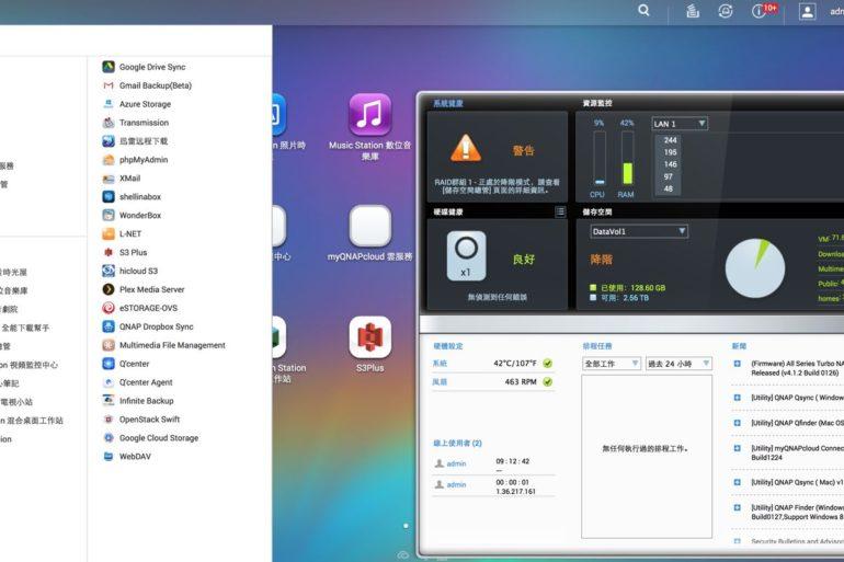 menu applications qts 42 770x513 - QNAP QTS 4.2, les images en fuite sur Internet