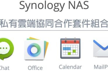 Synology 2017 370x247 - Synology 2017 : Ce que nous réserve DSM 6.1 pour nos NAS...