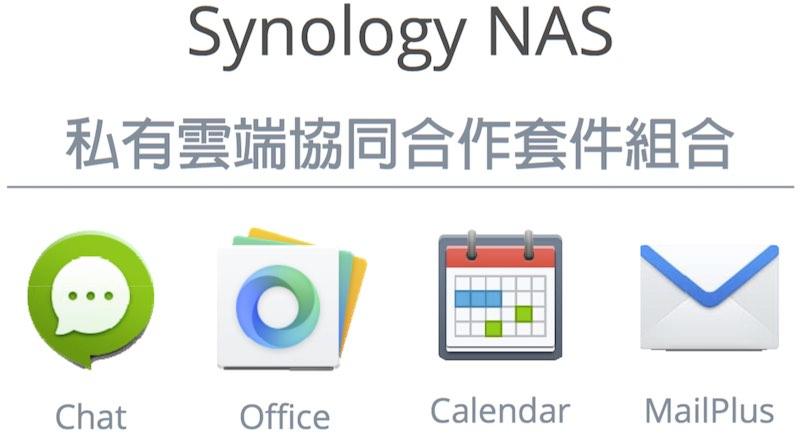 Synology 2017 - Synology 2017 : Ce que nous réserve DSM 6.1 pour nos NAS...